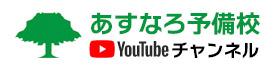 あすなろ予備校 Youtubeチャンネル