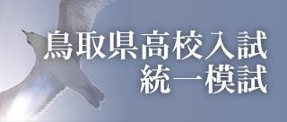 鳥取県高校入試統一模試